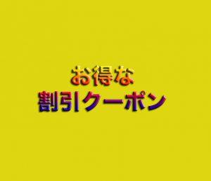 名古屋 マッサージ