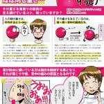 名古屋マッサージ│頭の重さはボーリングの球とほぼ同じ