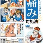名古屋マッサージ│漫画でチェック【腰痛の対処法】