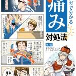 名古屋マッサージ│漫画でチェック【のどが痛い】